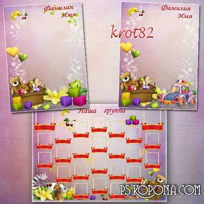 Overall PSD vignette group of kindergarten and photo frame for boy or girl free - in the world of toys