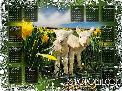 Сalendar 2015 (PSD, PNG) - Sheep