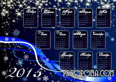 PSD Сalendar 2015 - Stellar winter