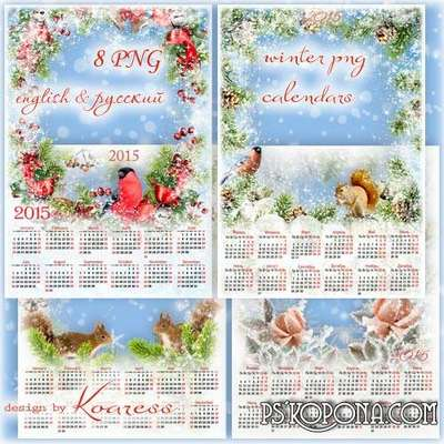 Winter png calendars 2015 with frames - In December, in December, all the trees in silver
