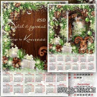 Calendar-framework 2015 for Photoshop - Year of the wooden Sheep