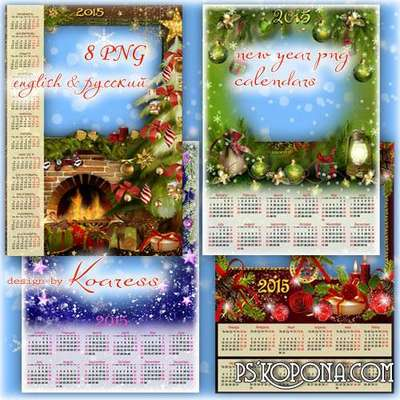 Set of Christmas and New Year png calendars with frames for Photoshop - Bright winter holidays