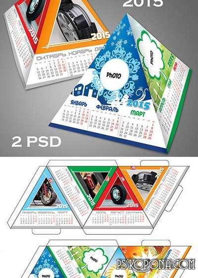 Calendar piramida 2015 - 3