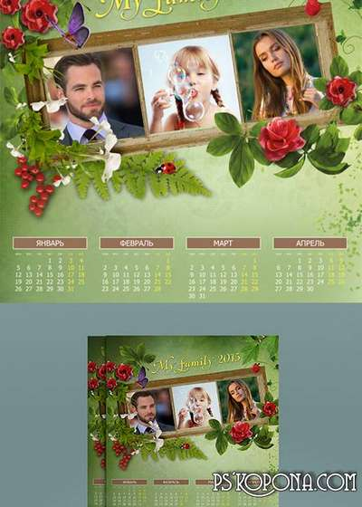 PSD - Calendar My Family 2015