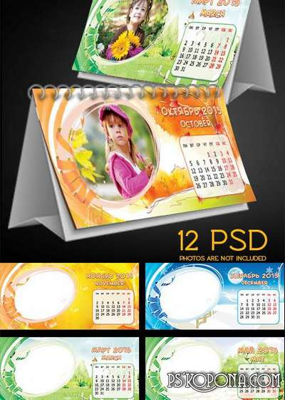 PSD - Children Calendar Template 2015 - Happy Kid