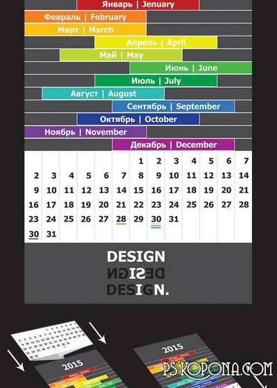 PSD - Calendar Template 2015 - Creative Grid 2