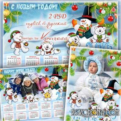 Set of the New Year photo frame and calendar 2015 for Photoshop - Cute bears