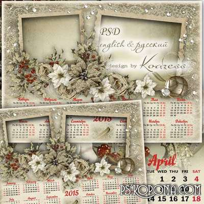 Calendar with photo frame 2015 for Photoshop - Warm glow of Christmas