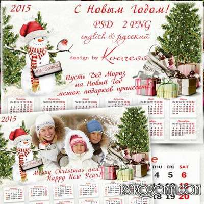 Christmas calendar with frame for Photoshop - Bag of gifts