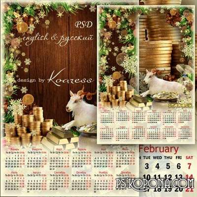 Calendar-frame for 2015 for Photoshop gold and money - Golden hoof