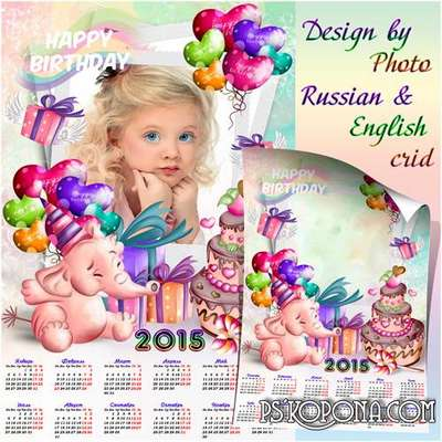 Calendar-frame for children in 2015 - Happy birthday