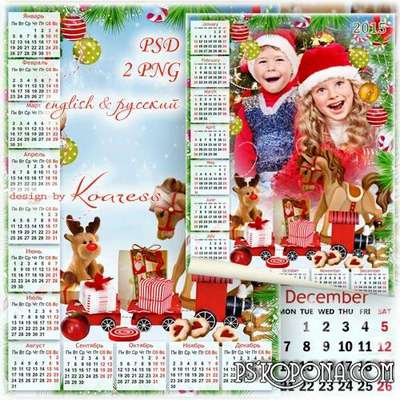 Winter calendar with frame for Photoshop - Gifts under the Christmas tree