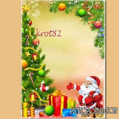 Template Christmas frame with Santa Claus for children phot - Gifts at the Christmas tree