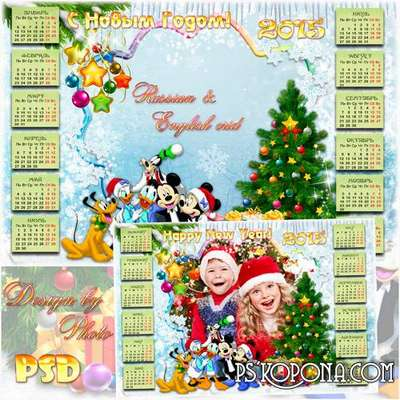 Calendar-frame for children, 2015 - New year with Mickey mouse