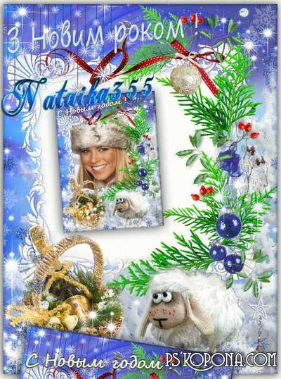 Christmas frame - Favorite lamb
