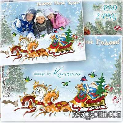 Children winter framework - Santa Claus is racing through the woods on a sled