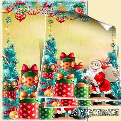 Photo frame for children's Christmas pictures - Santa Claus came to visit us