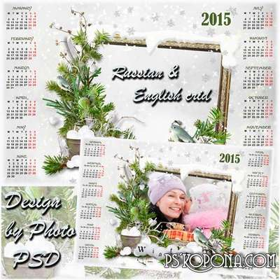 Calendar-frame for 2015 - Winter day