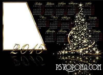 Сalendar 2015 - Enchantment New Year's Eve