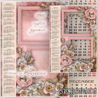 Calendar-frame for 2015 - Tenderness