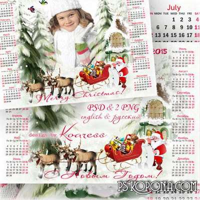 Calendar with frame for Photoshop for 2015 - Santa Claus carries the gifts
