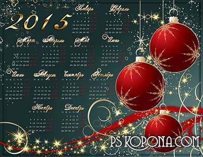Сalendar 2015 - New Year №3
