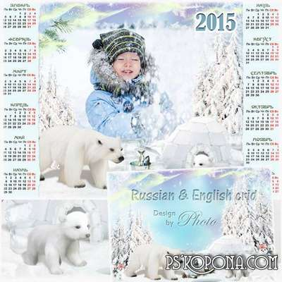 Winter calendar-frame for 2015 - Northern lights