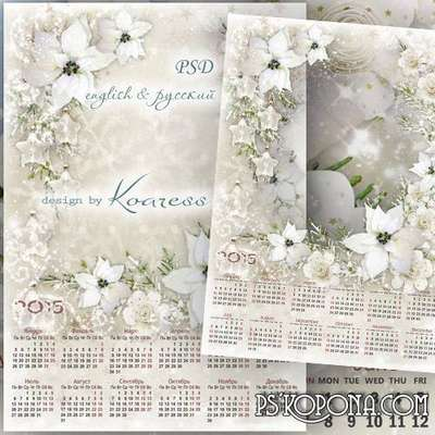 Romantic calendar with photo frame for 2015 - Silver winter