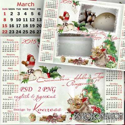 Calendar-frame - Christmas greetings for grandparents