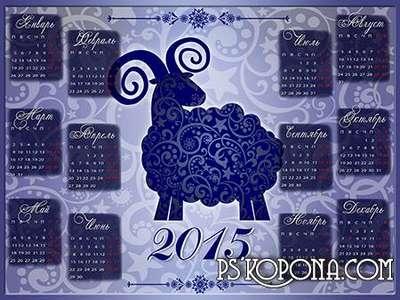 Сalendar 2015 - Symbol of New Year