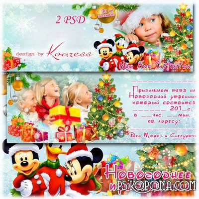 New years children invitation psd with framework and Disney cartoon characters