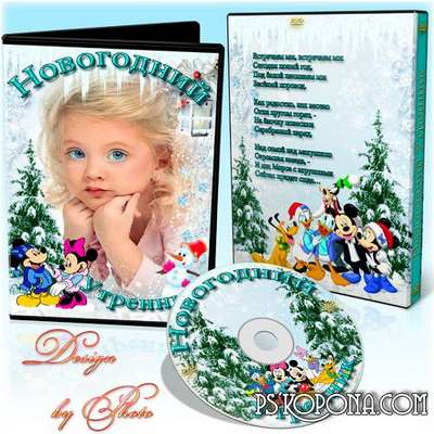 Cover and blowing on the DVD disc - Christmas holiday christmas tree