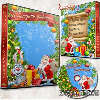 New cover and blowing-to DVD to kindergarten - Today we have a Christmas party