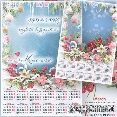Winter calendar with frame for Photoshop - Frost and Tenderness