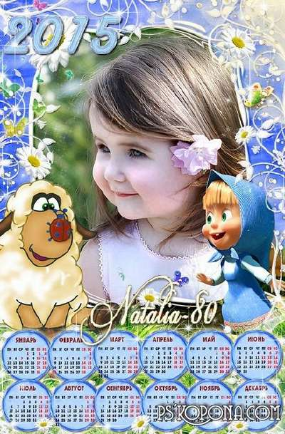 Children frame calendar for 2015 with Masha - An unexpected meeting