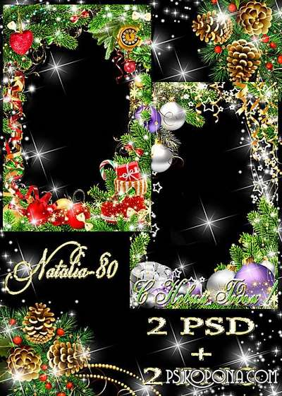 Two Christmas holiday  png frames + psd photo frame for decoration of photos - Happy New Year