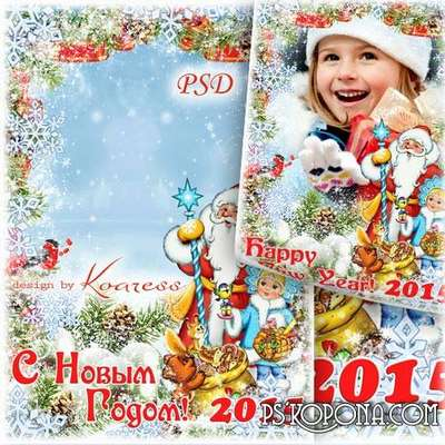Christmas Children holiday PSD frame - snow maiden and Santa Claus