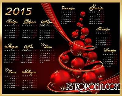 Сalendar 2015 - Calendar Christmas tree