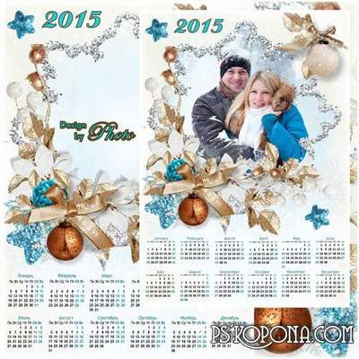 Calendar - frame for 2015 - Whirling snowflakes