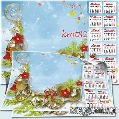 Calendar with cut for a photo for 2015 with Christmas decorations and shaggy fir branches
