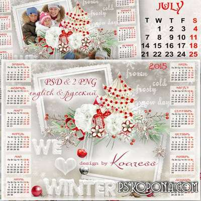Calendar with frame for Photoshop - We like winter