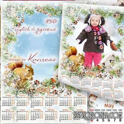 Children calendar for 2015 - Red busy squirrel