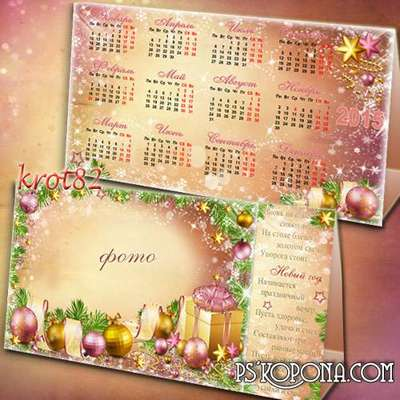Desk calendar frame for 2015 with a frame for a photo - At the threshold stands the New Year