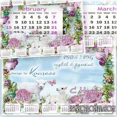 New Year calendar-framework for Photoshop - White sheeps, snow shirts