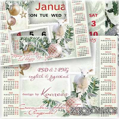 Calendar with photo frame 2015 for Photoshop - White little sheep