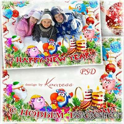 Children New Year photo framework - Smeshariki