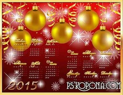 Сalendar 2015 - Christmas Decorations