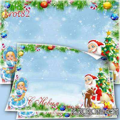 Greeting Christmas PSD frame with Grandfather Frost and Snow Maiden - Happy New Year