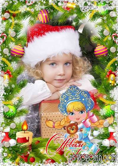 Christmas frame PSD - The most beautiful Maiden