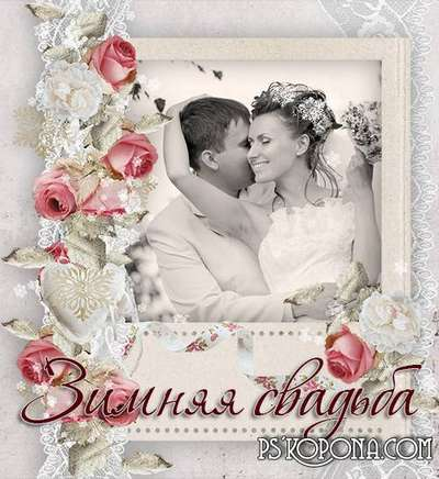 Winter Wedding png images - set of elements png for graphic design